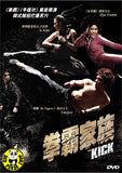 The Kick (2011) (Region 3 DVD) (English Subtitled) Korean movie