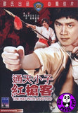 The Kid With A Tattoo (1980) (Region 3 DVD) (English Subtitled) (Shaw Brothers)
