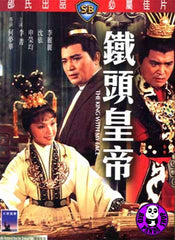 The King With My Face (1967) (Region 3 DVD) (English Subtitled) (Shaw Brothers)