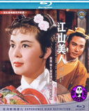 The Kingdom & The Beauty  Blu-ray (1959) (Region A) (English Subtitled)