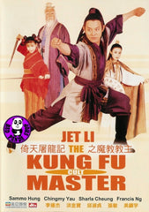 The Kung Fu Cult Master (1993) (Region Free DVD) (English Subtitled)