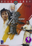 The Kung Fu Instructor (1979) (Region 3 DVD) (English Subtitled) (Shaw Brothers)