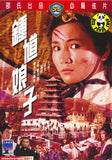 The Lady Hermit (1971) (Region 3 DVD) (English Subtitled) (Shaw Brothers)