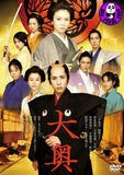 The Lady Shogun And Her Men (2011) (Region 3 DVD) (English Subtitled) Japanese movie