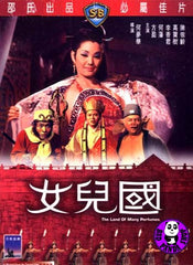 The Land Of Many Perfumes (1968) (Region 3 DVD) (English Subtitled) (Shaw Brothers)