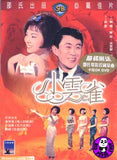 The Lark (1964) (Region 3 DVD) (English Subtitled) (Shaw Brothers)