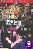 The Last Tempest (1976) (Region 3 DVD) (English Subtitled) (Shaw Brothers)