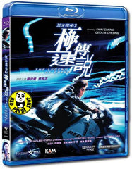 The Legend Of Speed Blu-ray (1999) (Region A) (English Subtitled)