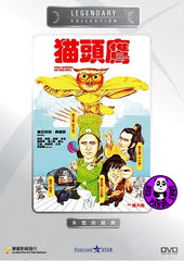 The Legend Of The Owl (1981) (Region Free DVD) (English Subtitled) (Legendary Collection)