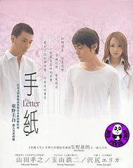 The Letter (2007) (Region 3 DVD) (English Subtitled) Japanese movie