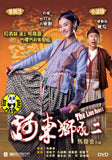 The Lion Roars 2 (2010) (Region 3 DVD) (English Subtitled)