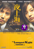 The Longest Night In Shanghai (2007) (Region Free DVD) (English Subtitled)