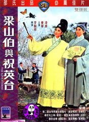 The Love Eterne (1962) (Region 3 DVD) (English Subtitled) (Shaw Brothers)