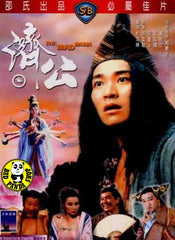The Mad Monk 濟公 (1993) (Region 3 DVD) (English Subtitled) (Shaw Brothers)