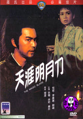 The Magic Blade (1976) (Region 3 DVD) (English Subtitled) (Shaw Brothers)