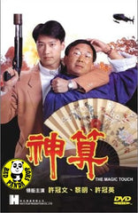 The Magic Touch (1992) (Region Free DVD) (English Subtitled)