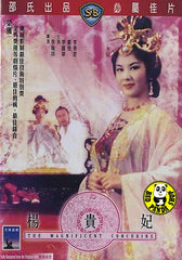 The Magnificent Concubine (1960) (Region 3 DVD) (English Subtitled) (Shaw Brothers)