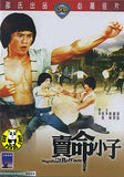 The Magnificent Ruffians (1979) (Region 3 DVD) (English Subtitled) (Shaw Brothers)