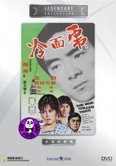 The Man Called Tiger (1973) (Region Free DVD) (English Subtitled) (Legendary Collection)