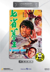 The Manchu Boxer (1974) (Region Free DVD) (English Subtitled) (Legendary Collection)