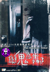 The Mansion - Sister (2006) (Region Free DVD) (English Subtitled) Thai Movie