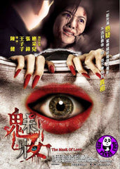 The Mask Of Love (2012) (Region Free DVD) (English Subtitled) a.k.a. Mei Zhuang