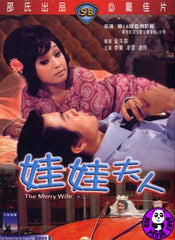 The Merry Wife (1971) (Region 3 DVD) (English Subtitled) (Shaw Brothers)