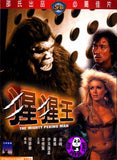The Mighty Peking Man (1977) (Region 3 DVD) (English Subtitled) (Shaw Brothers)