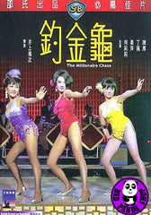 The Millionaire Chase (1969) (Region 3 DVD) (English Subtitled) (Shaw Brothers)