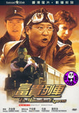 The Millionaires' Express 富貴列車 (1986) (Region 3 DVD) (English Subtitled) Digitally Remastered