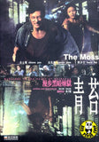 The Moss (2008) (Region Free DVD) (English Subtitled)