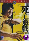 The New Game Of Death (1975) (Region 3 DVD) (English Subtitled) (Shaw Brothers)