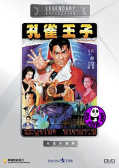 The Peacock King (1989) (Region Free DVD) (English Subtitled) (Legendary Collection)