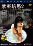 The Perfect Education 2: 40 Days Of Love (2001) (Region Free DVD) (English Subtitled) Japanese movie