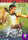 The Pirate (1973) (Region 3 DVD) (English Subtitled) (Shaw Brothers)