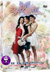 The Pretty Women (2008) (Region Free DVD) (English Subtitled)
