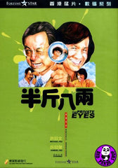 The Private Eyes (1976) (Region Free DVD) (English Subtitled) Digitally Remastered
