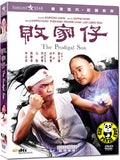 The Prodigal Son 敗家仔 (1983) (Region 3 DVD) (English Subtitled) Digitally Remastered