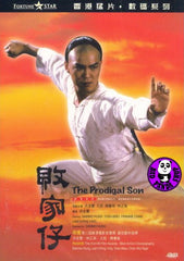 The Prodigal Son 敗家仔 (1982) (Region 3 DVD) (English Subtitled) Digitally Remastered