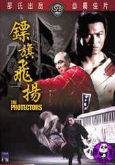The Protectors (1974) (Region 3 DVD) (English Subtitled) (Shaw Brothers)