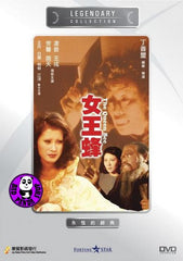 The Queen Bee (1973) (Region Free DVD) (English Subtitled) (Legendary Collection)