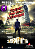 The Raid - Redemption (2012) (Region 3 DVD) (English Subtitled) Indonesian Movie a.k.a. Serbuan maut
