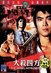 The Rebel Intruders (1980) (Region 3 DVD) (English Subtitled) (Shaw Brothers)