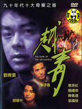 The Roar of The Vietnamese (1991) (Region Free DVD) (English Subtitled) a.k.a. Yue Qing