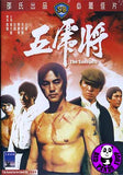 The Savage 5 (1974) (Region 3 DVD) (English Subtitled) (Shaw Brothers)
