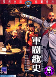The Scandalous Warlord (1979) (Region 3 DVD) (English Subtitled) (Shaw Brothers)