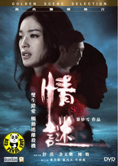 The Second Woman (2012) (Region 3 DVD) (English Subtitled)