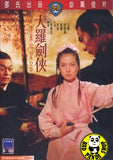 The Secret Of The Dirk (1970) (Region 3 DVD) (English Subtitled) (Shaw Brothers)