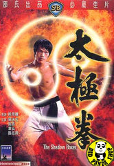 The Shadow Boxer (1974) (Region 3 DVD) (English Subtitled) (Shaw Brothers)