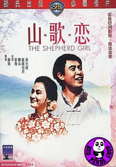 The Shepherd Girl (1963) (Region 3 DVD) (English Subtitled) (Shaw Brothers)